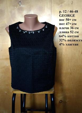Р 12 / 46-48 стильная оригинальная блуза топ из фактурной ткани классика черный с камнями
