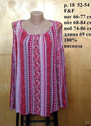 Р. 18 52-54 обворожительная легкая вискозная блуза рубашка с открытыми плечами пестрая