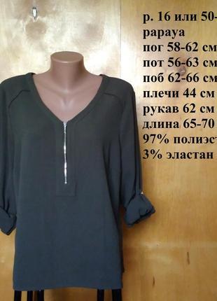 Р 16 / 50-52 изумительная блуза блузка рубашка хаки в стиле милитари papaya