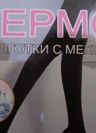 Качественные черные бесшовные  колготы на меху. акция до 20,11