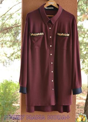 Красивая трикотажная рубашка большого размера!