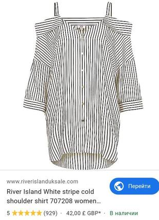 Стильная полосатая рубашка с открытыми плечами