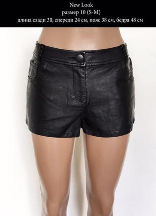 Стильные кожаные шорты цвет черный размер s-m