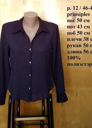 Р 12 / 46-48 изысканная офисная блуза блузка бургунди микро плиссе на пуговицах