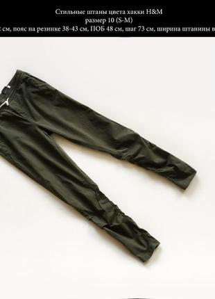 Стильные брюки цвета хаки размер s-m