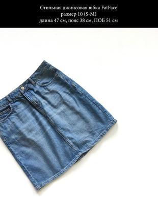 Стильная джинсовая юбка цвет синий голубой размер s-m
