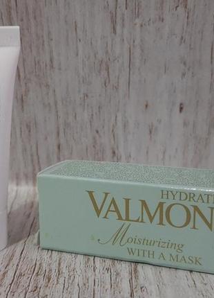 Valmont увлажняющая маска moisturizing with a mask