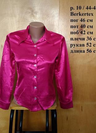 Р 10 / 44-46 прелестная яркая офисная атласная блуза блузка рубашка на пуговицах berkertex