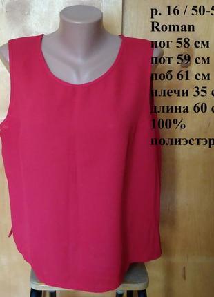 Р 16 / 50-52 стильная элегантная малиновая блуза блузка майка roman
