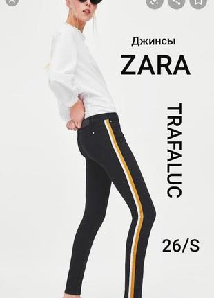 Zara trafaluc s/26 джинсы черные с лампасами