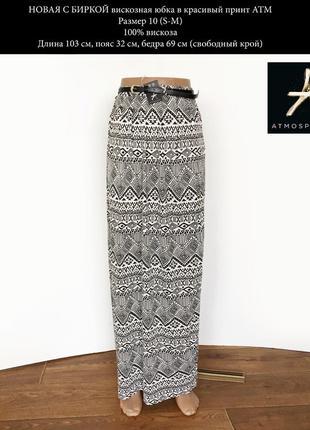 Новая вискозная юбка в принт цвет черный белый размер s-m