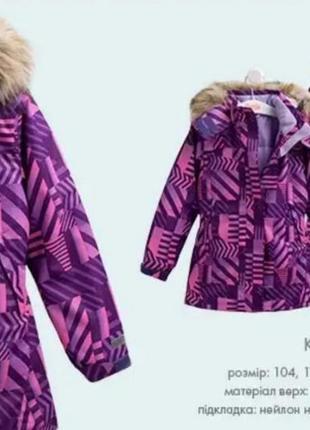Куртка зима 2019-2020 бембі кт204.ціна супер!