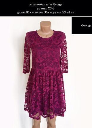 Гипюровое  фиолетово_розовое платье размер xs-s