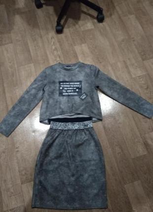 Костюм.юбка с кофтой.юбка.кофта