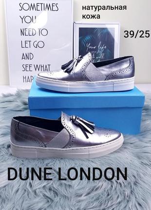 Dune london 39/25 серебристые туфли лоферы из натуральной кожи