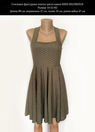 Фактурное платье цвета хаки размер s-m