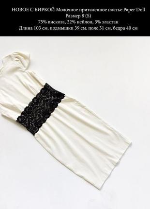 Новое  молочного цвета приталенное платье с  чёрным ажурным поясом
