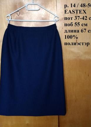 Р 14 / 48-50 стильная демисезонная юбка юбочка спідниця прямая синяя миди англия eastex