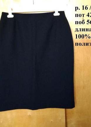 Р 16 / 50-52 стильная демисезонная юбка юбочка спідниця прямая черная по колено