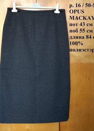 Р 16 / 50-52 стильная демисезонная юбка юбочка спідниця прямая серая длинная миди
