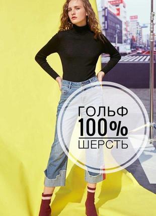 Гольф водолазка от бренда vero moda 100% шерсть