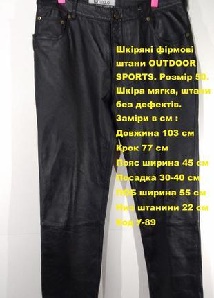 Кожаные фирменные штаны outdoor sports размер 50\ байкерские штаны