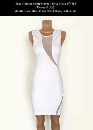Белоснежное неопреновое платье размер xs