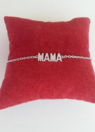 Серебряный браслет родированный  мама