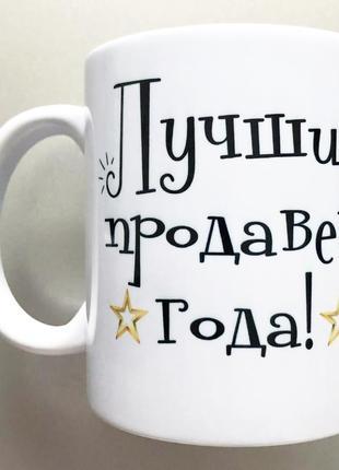 Чашка подарок лучшему продавцу
