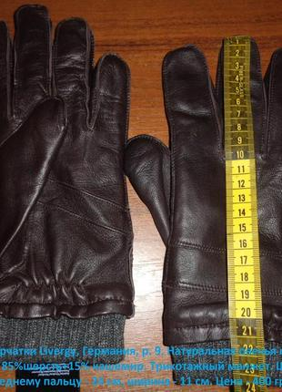 Мужские перчатки livergy, германия, р. 9