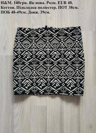 Ккрасива міні спідниця мини юбка 44 46 размер