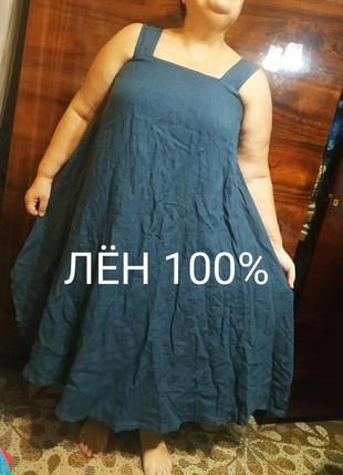 Платье большое широкое натуральное льняное бохо летнее батал