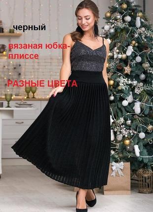 Вязаная юбка-плиссе