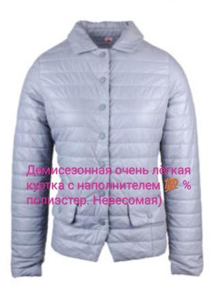 Демисезонная стёганая куртка очень лёгкая размер m светло-серая