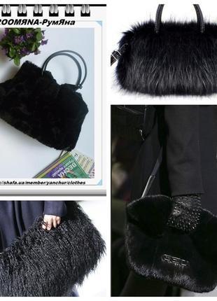 Сумка из меха меховый клатч модный тренд меховая сумка пушистая плюшевая состояние новой