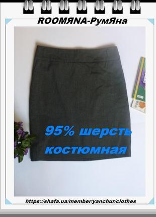 Супер бренд простая юбка натуральная 95% шерсть серая прямая деловая офисная классика