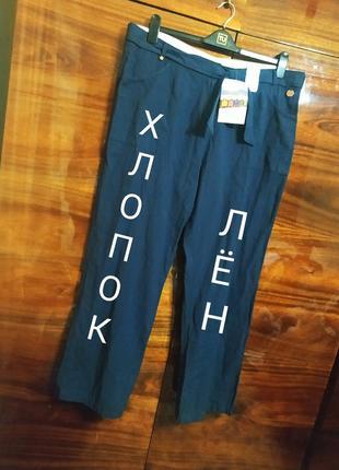 Штаны брюки бриджи капри натуральные хлопковые льняные большие широкие баталы