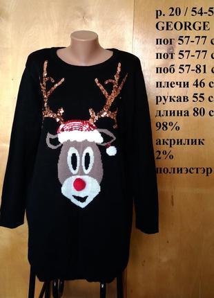 Р 20 / 54-56 интересный веселый новогодний свитер джемпер кофта черная с оленем george