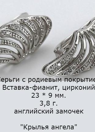 "Серьги ""крылья ангела"""