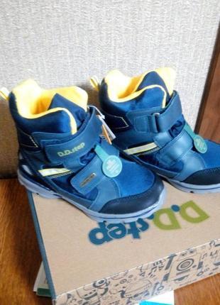 Ботинки ddstep для мальчика