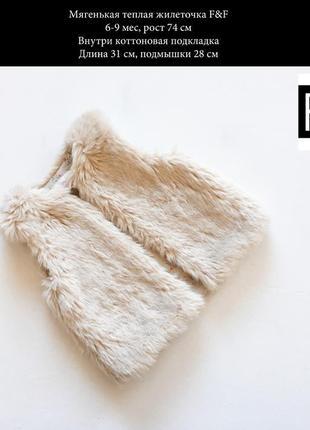 Мягенькая теплая жилетка на коттоновой подкладке размер 6-9 мес
