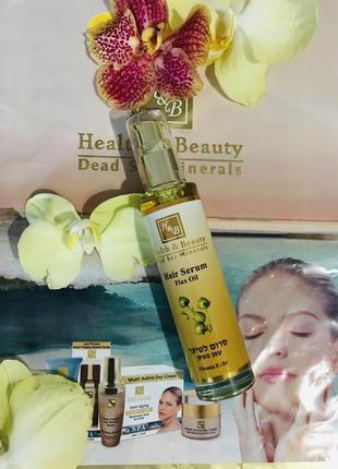 Серум ( масло ) для волос с маслом льна ,hearth and beauty ,израиль