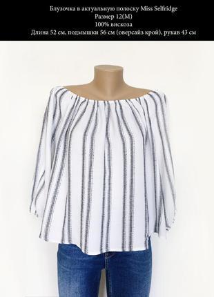 Вискозная блуза в актуальную полоску цвет белый и синий размер m