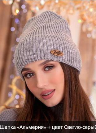 Стильная молодежная вязанная шапка-колпак 7 расцветок в наличии