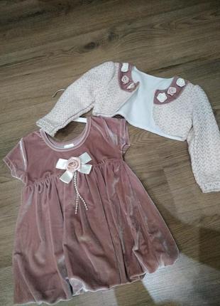Касивое платье с болеро