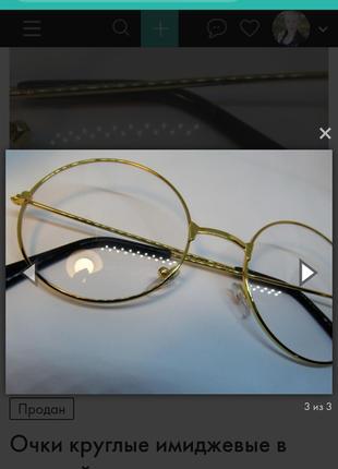 Очки круглые имиджевые прозрачные стекла,нулевки в золотой оправе🎄