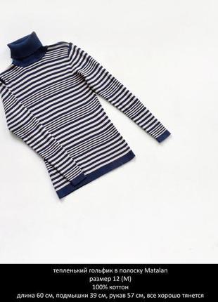 Коттоновый гольфик в полоску цвет синий белый размерl