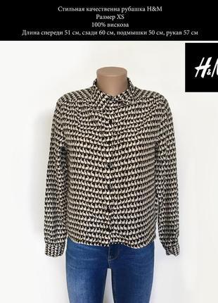 Качественная вискозная стильная рубашка в принт черный бежевый  xs