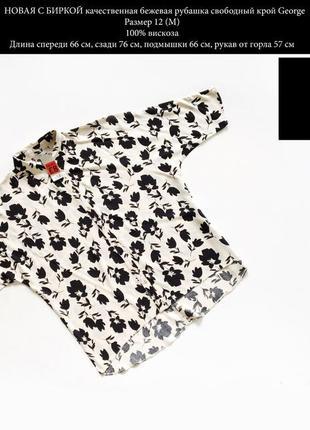 Новая качественная вискозная бежевая рубашка в черный принт m