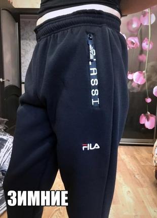 Современные спортивные штаны брюки на флисе с боковыми карманами fila